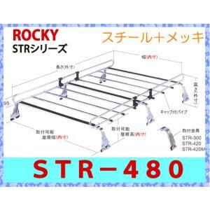 ROCKY+(ロッキー) 品番:STR−480 業務用ルーフキャリア/ルーフラック 6本脚 横山製作所 スチール製/横山製作所/ルーフキャリア(代引不可)|autocenter