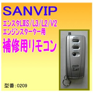 SANVIP エンジンスターターリモコン 品番0209(0023T) 【エンスタ・エル3S用】|autocenter