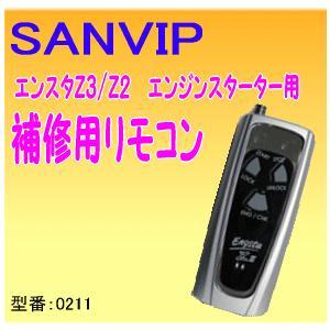 SANVIP エンジンスターターリモコン 品番0211(0024H) 【エンスタ・ゼット3/ゼット2用】|autocenter