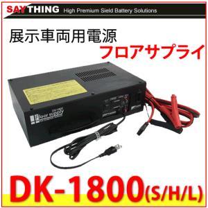 セイシング 展示車両用電源 フロアサプライ DK-1800S/DK-1800H/DK-1800L  SAYTHING DK1800(受注生産品)|autocenter