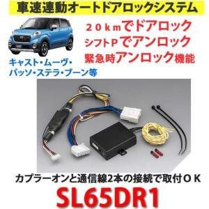 キラメック SCIBORG(サイボーグ) 品番:SL65DR1 キャスト、パッソ、ムーブ、ブーン等用・車速連動 オート ドアロック システム|autocenter