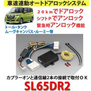 キラメック SCIBORG(サイボーグ) 品番:SL65DR2 トール、タンク、ルーミー、ムーヴキャンバス等用・車速連動 オート ドアロック システム|autocenter