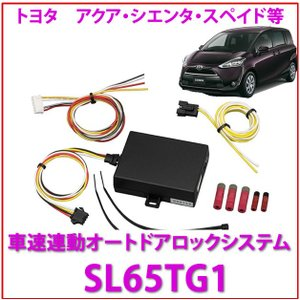 キラメック SCIBORG(サイボーグ) 品番:SL65TG1 トヨタ車用 アクア・ヴィッツ・シエンタ等 車速連動 オート ドアロック システム|autocenter