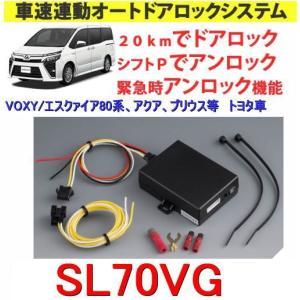 キラメック SCIBORG(サイボーグ) 品番:SL70VG トヨタ車用・車速連動 オート ドアロック システム|autocenter