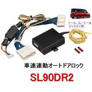 キラメック SCIBORG(サイボーグ) 品番:SL90DR2 トール、ルーミー、ジャスティス用・車速連動 オート ドアロック システム autocenter
