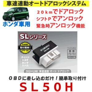 キラメック SCIBORG(サイボーグ) 品番:SL50H ホンダ専用 車速連動オートドアロックシステム|autocenter