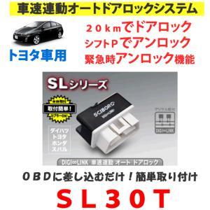 キラメック SCIBORG(サイボーグ) 品番:SL30T トヨタ車用 車速連動オートドアロックシステム|autocenter