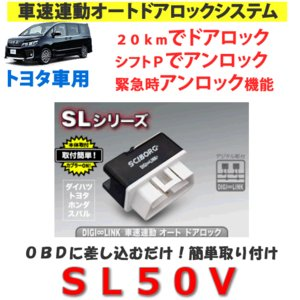キラメック SCIBORG(サイボーグ)品番:SL50V トヨタ車用 車速連動オートドアロックシステム タイプ3|autocenter