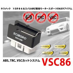 SCIBORG サイボーグ 品番:VSC86 トヨタ86&スバルBRZ専用 ABS, TRC, VSCカットシステム|autocenter