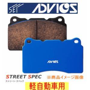 ADVICS(アドヴィックス) SEI スポーツパッド ストリートスペックSS ブレーキパッド 軽自動車用(定価13650円の品)|autocenter