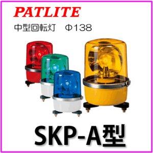 パトライト SKP−101A  回転灯 (自動車用DC12V電源/φ138 中型回転灯)/赤 黄 緑 青色|autocenter