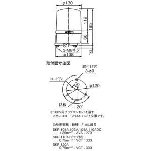 パトライト SKP−101A  回転灯 (自動車用DC12V電源/φ138 中型回転灯)/赤 黄 緑 青色|autocenter|02
