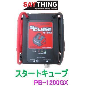 酒井重工業 SAYTHING PB-1200GX スタートキューブ 小型エンジンスターター /ポータブルバッテリー/セイシング|autocenter