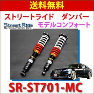 RG 品番:SR-ST701-MC ストリートライド タイプセダン・コンフォートモデル 自動車/サスペンション/ダンパー/レーシングギア|autocenter