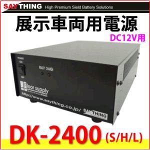 セイシング 展示車両用電源 フロアサプライ DK2400S/DK2400H/DK2400L  SAYTHING DK-2400(受注生産品)|autocenter