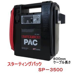 欠品中/3月中- SAYTHING SP-3500 スターティングパック エンジンスターター/ポータ...