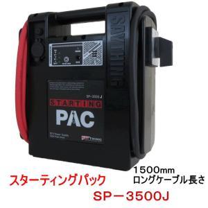 SAYTHING SP-3500J スターティングパック エンジンスターター/ポータブルバッテリーセイシング (1500mmロングケーブル)|autocenter
