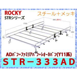 ROCKY+(ロッキー) 品番:STR−333AD <ADバン、ファミリアバン(Y11)> 業務用ルーフキャリア/ルーフラック スチール製(代引不可)|autocenter