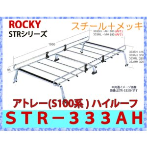 ROCKY+(ロッキー) 品番:STR−333AH <アトレー(S100系 ) > 業務用ルーフキャリア/ルーフラック スチール製/横山製作所/(代引不可)|autocenter