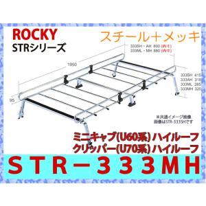 ROCKY+(ロッキー) 品番:STR−333MH <ミニキャブ(U60系) ハイルーフ>業務用ルーフキャリア/ルーフラック スチール製/横山製作所/(代引不可)|autocenter