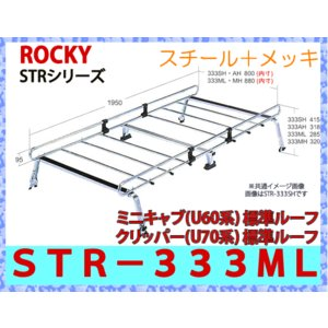 ROCKY+(ロッキー) 品番:STR−333ML <ミツビシ ミニキャブ(U60系) 標準ルーフ> 業務用ルーフキャリア/ルーフラック スチール製(代引不可)|autocenter