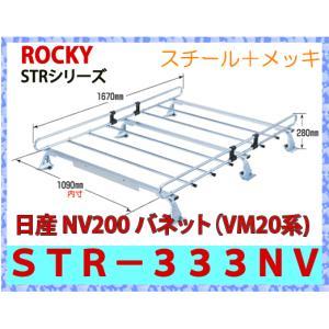 ROCKY+(ロッキー) 品番:STR-333NV 業務用ルーフキャリア 6本脚 スチール製  三菱デリカD3/日産NV200バネット/横山製作所/(代引不可)|autocenter