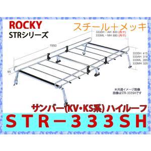 ROCKY+(ロッキー) 品番:STR−333SH <スバル サンバー(KV・KS系)> 業務用ルーフキャリア/ルーフラック スチール製/横山製作所/(代引不可)|autocenter