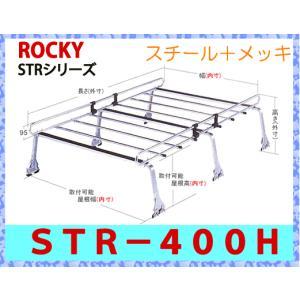 ROCKY+(ロッキー) 品番:STR−400H 業務用ルーフキャリア ルーフラック 6本脚 スチール製/横山製作所/ルーフキャリア(代引不可)|autocenter