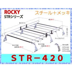 ROCKY+(ロッキー) 品番:STR−420 業務用ルーフキャリア ルーフラック 6本脚 スチール製/横山製作所/ルーフキャリア(代引不可)|autocenter