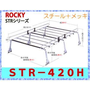 ROCKY+(ロッキー) 品番:STR−420M 業務用ルーフキャリア ルーフラック 6本脚 スチール製/横山製作所/ルーフキャリア(代引不可)|autocenter