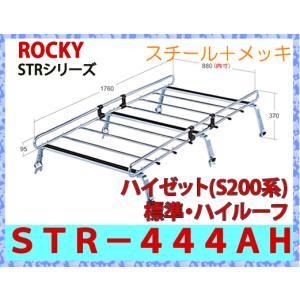 ROCKY+(ロッキー) 品番:STR−444AH 業務用ルーフキャリア ルーフラック スチール製 <ハイゼット、アトレー(S200系)>(代引不可)|autocenter