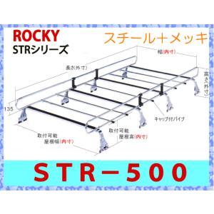 ROCKY+(ロッキー) 品番:STR−500 業務用ルーフキャリア ルーフラック 8本脚 スチール製/横山製作所/ルーフキャリア(代引不可)|autocenter
