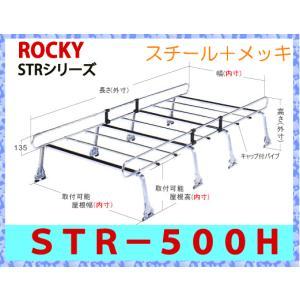 ROCKY+(ロッキー) 品番:STR−500H 業務用ルーフキャリア ルーフラック 8本脚 スチール製/横山製作所/ルーフキャリア(代引不可)|autocenter
