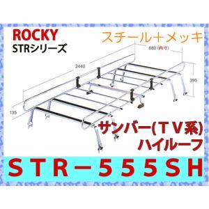 ROCKY+(ロッキー) 品番:STR−555SH  <スバル サンバー(TV系) ハイルーフ> 業務用ルーフキャリア/ルーフラック スチール製(代引不可) autocenter