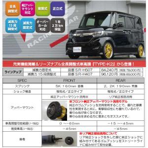 RG ストリートライド・ダンパー SR-H407  ホンダ N-BOX(JF3) タイプK2 減衰力15段調整式 軽自動車用|autocenter|02
