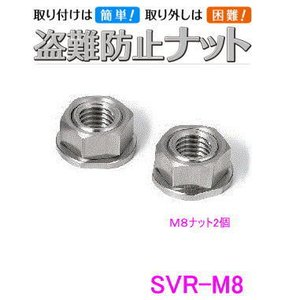 SAVIOR 盗難防止ナット  SVR-M8  M8×1.25ナット(2個) セイバー 中発販売|autocenter