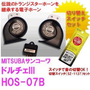 MITSUBA ミツバサンコーワ DOLCEIII ドルチェ3ホーン 品番:HOS-07B(切替スイッチ SZ-1137セット)|autocenter