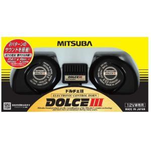 MITSUBA ミツバサンコーワ DOLCEIII ドルチェ3ホーン 品番:HOS-07B(切替スイッチ SZ-1137セット)|autocenter|02