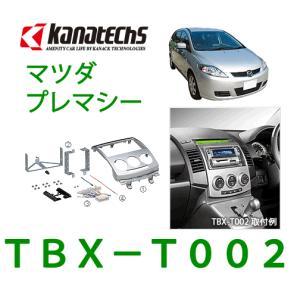カナテクス(Kanatechs) 品番:TBX−T002 マツダ プレマシー カーナビ/オーディオ取付キット/カナック企画|autocenter