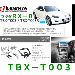 カナテクス(Kanatechs) 品番:TBX−T003 マツダ RX−8 カーナビ/オーディオ取付キット/カナック企画|autocenter