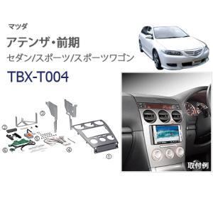 カナテクス(Kanatechs) 品番:TBX-T004 マツダ アテンザ カーナビ/カーオーディオ取付キット/カナック企画|autocenter