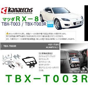カナテクス(kanatechs) 品番:TBX-T003R マツダ RX-8 カーナビ/オーディオ取付キット/ ピアノブラックパネル/カナック企画|autocenter