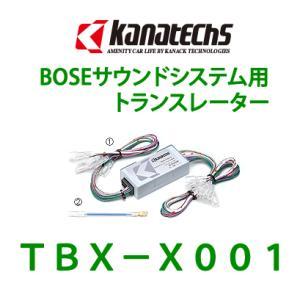 カナテクス (Kanatechs) 品番:TBX−X001 マツダ BOSEサウンドシステム用トランスレーター/カーAV取付キット/カナック企画 |autocenter