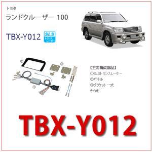 カナテクス Kanatechs 品番:TBX−Y012 <トヨタ ランクル100> カーAVインストレーションセット カーナビ/オーディオ取付キット/カナック企画|autocenter