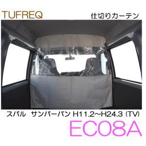 精興工業(タフレック) 品番:EC08A 仕切りカーテン サンバーバン(TV系)|autocenter