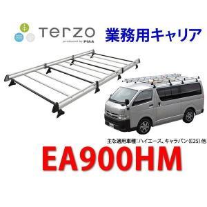 TERZO 品番:EA900H 業務用ルーフキャリア ルーフラック ハイエース、キャラバン(E25)|autocenter