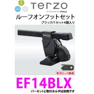TERZO EF14BLX フットセット ブラック ベースキャリア (ルーフオン用ステーセット)|autocenter