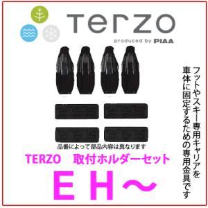 TERZO EH167 スズキ ジムニー(JB23W)/ジムニーワイド  取付ホルダーセット ベースキャリア/スキーキャリア 取付金具|autocenter