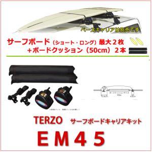 TERZO EM45 サーフボードキャリア ボードクッションセット(ボード2枚積み) /サーフィン/自動車/キャリア|autocenter