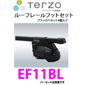 欠品中 TERZO EF11BL フットセット(ブラック) ベースキャリア ルーフレール用ステーセット|autocenter